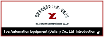Toa Automation Equipment (Dalian) Co., Ltd  Introduction